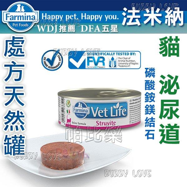 帕比樂 法米納 獸醫寵愛天然處方貓罐85克 【泌尿道磷酸銨鎂結石】 (FC-9041) Farmina VCS-3