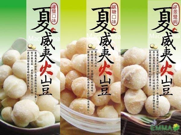 【夏威夷豆】《EMMA易買健康堅果零嘴坊》大家最期待的洋蔥鹽焗&楓糖及薄鹽口味都到貨囉