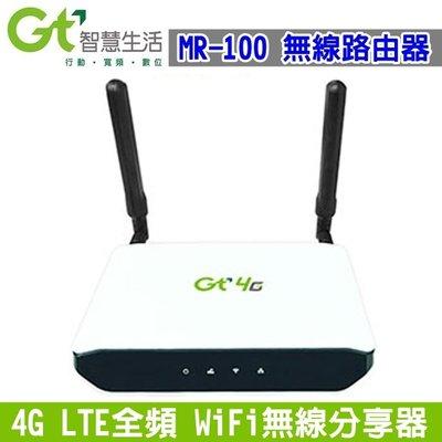 《網樂GO》亞太 GT MR-100 4G無線路由器 WIFI分享器 無線分享器 4G LTE全頻段 WIFI無線路由器