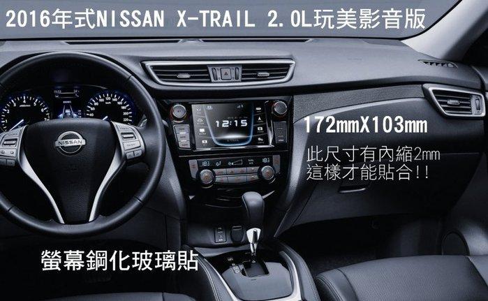 *phone寶*2016年式NISSAN X-TRAIL 2.0L玩美影音版 螢幕鋼化玻璃貼 9H 172*103