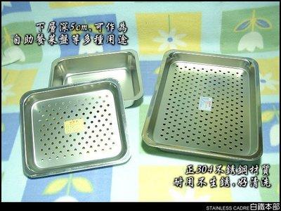 白鐵本部㊣ ~雙層不銹鋼茶盤~超大~正304不鏽鋼 鹽酥雞 自助餐盤 大量 ~