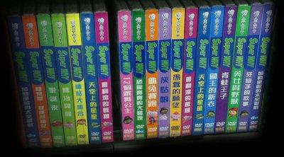 糖果甜心☞YO〞MO〞TV授權☜  東森 Super Why  2-19 全套  最後一組 不拆賣 售完絕版 絕版出清