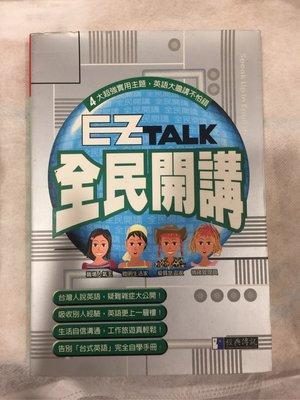 二手 英語 EZ TALK全民開講 經典傳訊(特價69元)