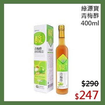 【光合作用】綠源寶 青梅酢 400ml 天然 無農藥 無毒 非基改 純釀造兩年青梅醋、異麥芽、果寡糖