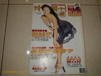 早期雜誌《時報周刊 1098》1999.3 內有:田麗 李紀珠 連、宋、扁誰家風水好
