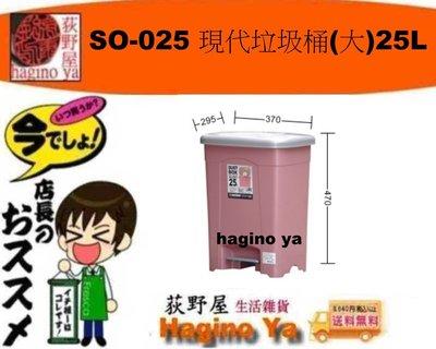 荻野屋 SO-025/現代垃圾桶(大)25L/垃圾桶/環保置物桶/SO025/聯俯/直購價
