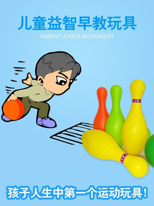 東大門平價鋪   兒童3-5歲親子運動戶外保齡球玩具,4歲寶寶室內大號球類套裝