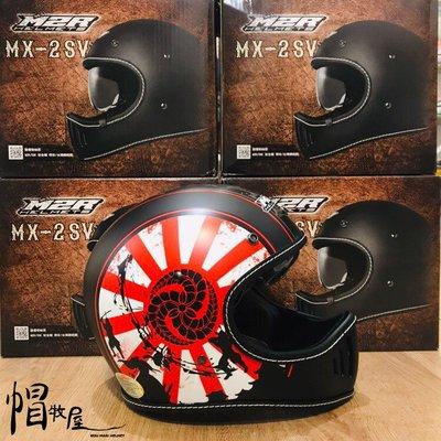 【帽牧屋】 M2R MX-2 SV #8 復古 山車帽 全罩安全帽 越野帽 內藏墨片 內襯全可拆 輕量 消光黑/紅