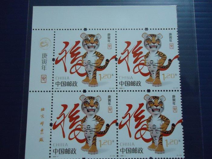 中國郵票-- 2010-1三 輪生肖 虎 郵票 邊角四方連 上品