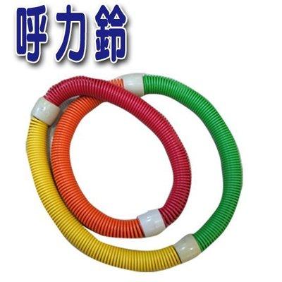 開心運動場-呼力鈴 纖體健身組 (健身美背機 可調式啞鈴貝殼機 塑身圈)