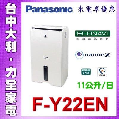 【台中大利】【 Panasonic國際 】除濕機 除濕能力 11公升/日【F-Y22EN】來電問貨