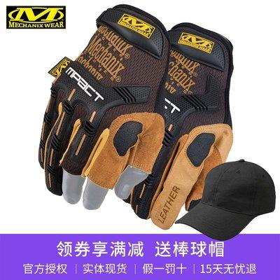 美國Mechanix超級技師手套m-pact軍迷戶外男露指全指耐磨戰術手套