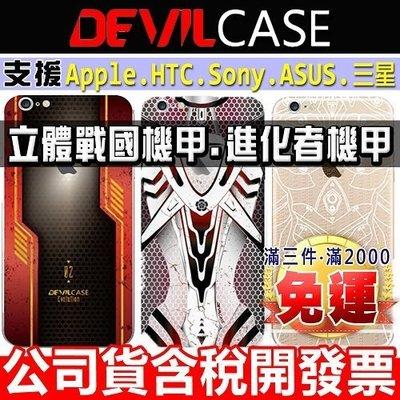 【承靜數位】DEVILCASE 立體戰國&進化者機甲背貼 iPhone / Sony / HTC / 三星 / ASUS