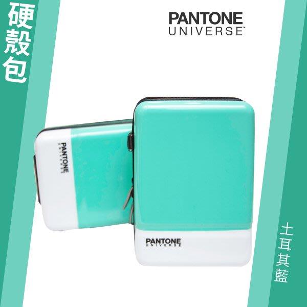【免運獨家限定】PANTONE UNIVERSE 色票硬殼包(土耳其藍)8吋 行李箱 旅遊包 機艙箱 收納箱