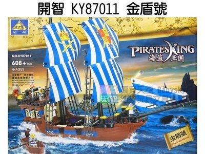 ◎寶貝天空◎【開智 KY 87011 金盾號】,608PCS,海盜系列,可與LEGO樂高積木組合