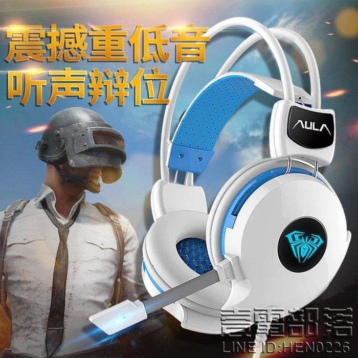AULA/狼蛛 魅魔游戲頭戴式耳機帶麥重低音電腦耳麥絕地求生吃雞cf