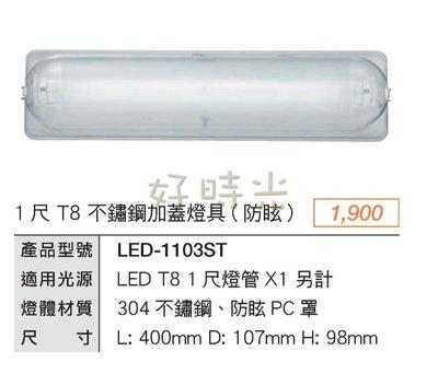 好時光~舞光 1尺 T8 LED-1103ST(1尺加蓋)替換式 加蓋燈具 防眩 內含燈管 適用浴室 陽台 騎樓 壁燈 吸頂燈