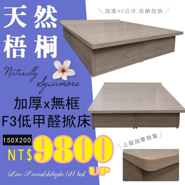 HOME MALL~梧桐色F3低甲醛加厚無邊框/美規席夢思/IKEA150X200公分專用加高40公分掀床 $9800