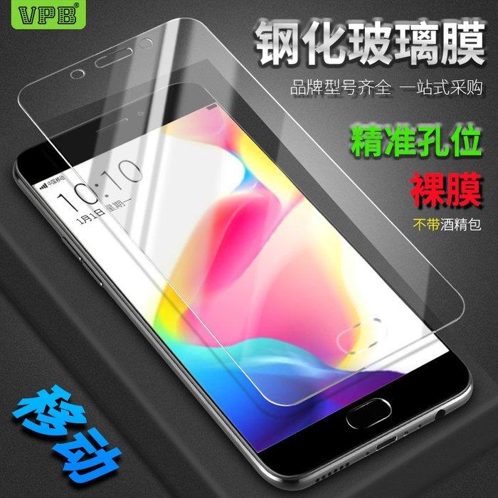 中國移動鋼化玻璃膜 A1 M623C N1 手機貼膜玻璃膜 鋼化保護膜批發