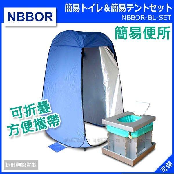 NBBOR-BL-SET   簡易便所   防災用品   簡單便利  可折疊方便攜帶  衛生安全可傑 日本