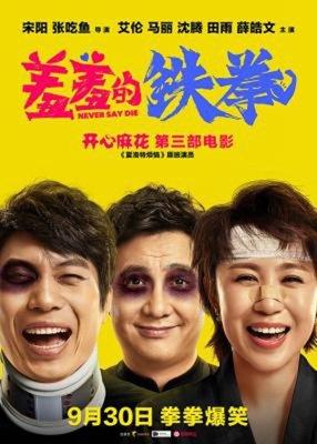 【藍光電影】高清版 羞羞的鐵拳 NEVER SAY DIE (2017) 票房超30億