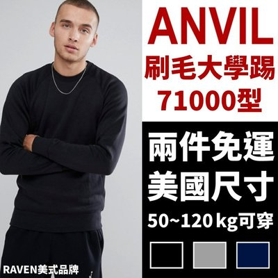 【RAVEN】ANVIL 71000 美式大學T 刷毛 美國尺寸 大尺碼 素T 長袖 大尺寸 GILDAN