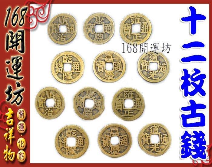 【168開運坊】招財【聚寶盆專用~開光12枚古銅錢--象徵一年12個月均可招財】開光/擇日