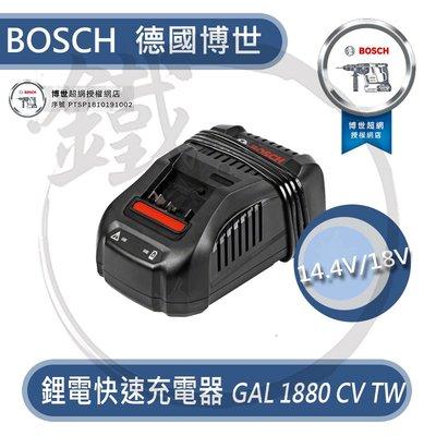 *小鐵五金* BOSCH 博世 14.4/18V 鋰電快速充電器(GAL 1880 CV)