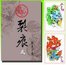最新裂痕2紋身手稿-刺青勾线圖-彩色對照實用鬼頭圖-紋身書籍-紋身手稿-刺青手稿-紋身