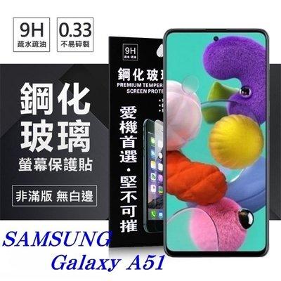 【愛瘋潮】三星 Samsung Galaxy A51 超強防爆鋼化玻璃保護貼 (非滿版) 螢幕保護貼