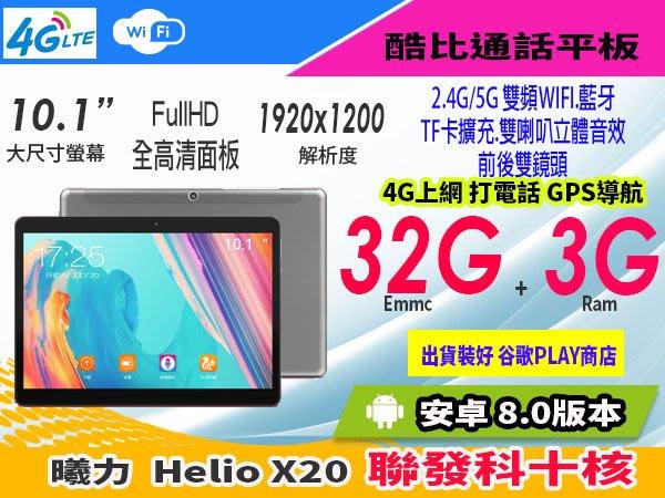 【傻瓜批發】Msphone序號 酷比M5S 10.1吋 32G/3G 平板電腦 安卓8.0 聯發科十核 GPS 手機