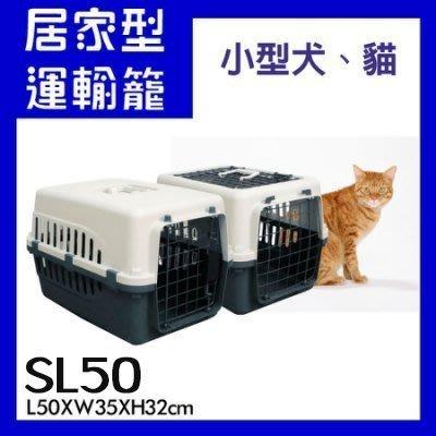 湯姆大貓 現貨 《SL50天窗型提籠》【 M2009】防鏽鐵門可收納防水外出提籠寵物床外出籠外出包寵物提籠