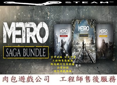 PC版 肉包遊戲 官方正版 戰慄深隧 系列合輯包 組合包 STEAM Metro Saga Bundle