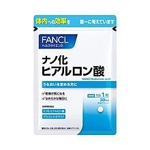 ☆香草日貨 IN JP ☆日本 FANCL 芳珂 玻尿酸保濕錠 5349 滿3000免運 可刷卡