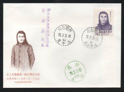 【萬龍】(497)(特229)名人肖像郵票陳天華套票實寄封(專229)