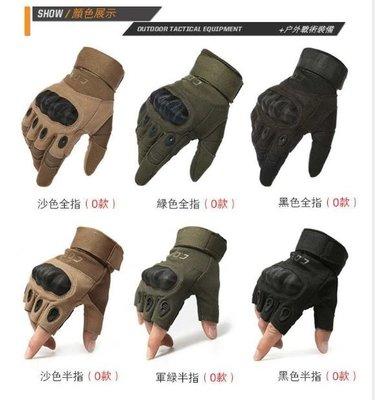 暖暖本舖 高級CQB戰術手套 半指手套 格鬥手套 特戰隊手套 作戰手套 登山手套 軍用手套 G8手套 保暖手套 破窗手套
