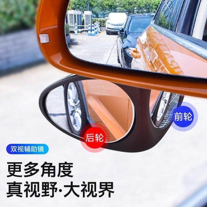 高清可調節小圓鏡盲點鏡倒車小圓鏡廣角鏡汽車后視鏡輔助鏡