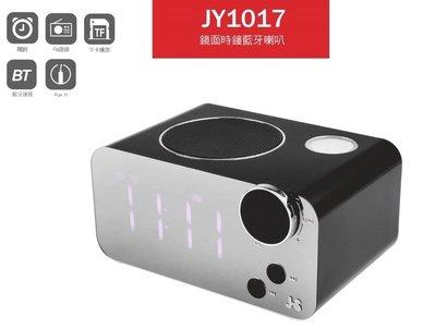 【免運費】JS淇譽 JR1017 鏡面時鐘藍牙喇叭