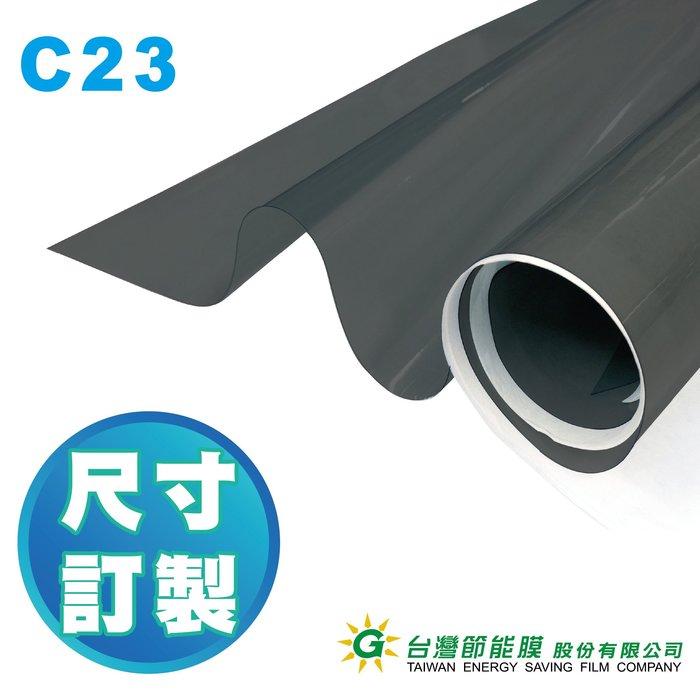 靜電隔熱膜-淡黑隱密型(C23)/隱蔽性 80%!滿千送工具組、滿兩千免運費!/台灣節能膜