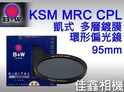 @佳鑫相機@(全新品)B+W 95mm KSM MRC CPL 凱氏多層鍍膜環型偏光鏡 捷新公司貨 150-600mm用