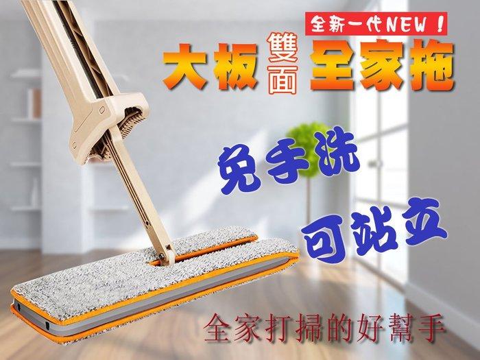 限宅配  一拖兩布 您會開心價~360度免沾手乾濕雙 伸縮平板拖把36齒雙面大板全家拖