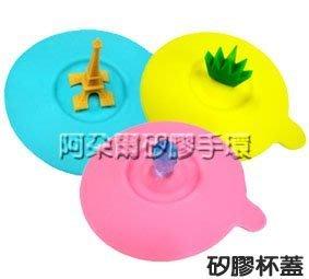 阿朵爾 矽膠杯蓋 防塵杯蓋 防漏杯蓋 馬克杯蓋 (各式產品需詢價)