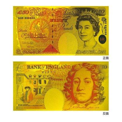 黃金鈔票 50英鎊純金紀念鈔票 限量 收藏 送禮 禮贈品 免運費