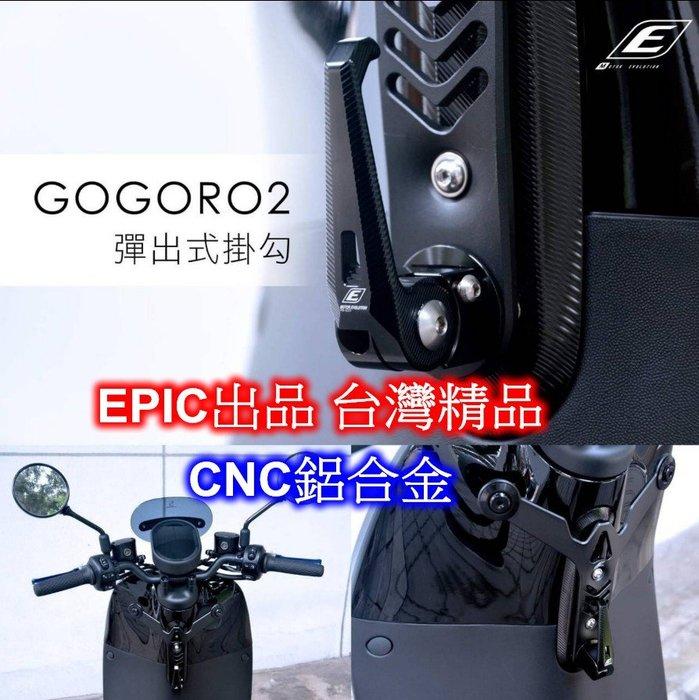[[瘋馬車舖]]EPIC精品 台灣精品 鋁合金CNC彈出式可折防脫落掛勾-gogoro 2 S2專用 非ㄧ般粗糙鐵製品