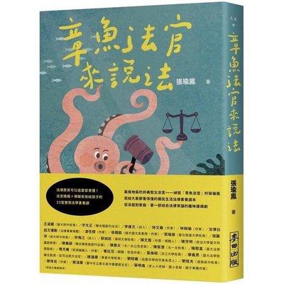 全新 簽名書 章魚法官來說法:法律原來可以這麼容易懂!法官媽媽+律師爸爸給孩子的33堂實用法學素養課