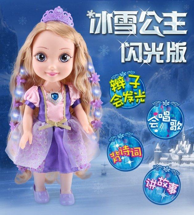 閃光挺逗冰雪公主智能對話娃娃~辮子發光公主娃娃~會唱歌~會講故事~還會背詩詞喔~◎童心玩具1館◎