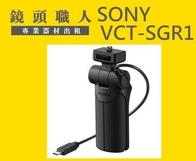 ☆鏡頭職人☆::: SONY VCT-SGR1 拍攝手把 租 7天700元 師大 板橋 楊梅