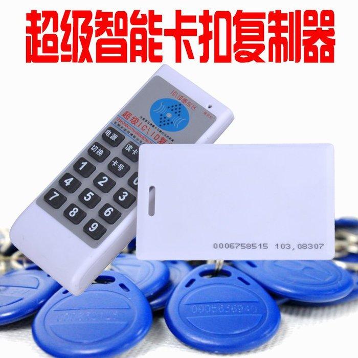 【玩具貓窩】便攜式 語音型 RFID IC / ID 多頻讀寫機 讀寫器 複製器 讀卡機 寫卡機 門禁 考勤卡片 鑰匙扣