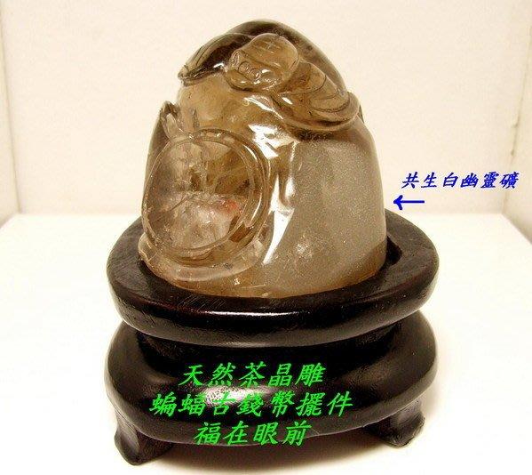 小風鈴~天然茶晶雕蝙蝠/古錢幣擺件共生白幽靈礦~(福在眼前)附底座!特殊收藏水晶