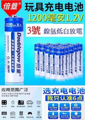 【購生活】倍量 3號 AA 1.2V DP-1200mAH 低自放電充電電池 鎳氫充電電池 充電電池 南投縣
